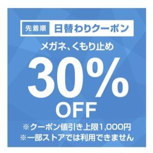 Yahoo!ショッピングでメガネ、くもり止め30%OFFクーポンが出現中!(21/1/18限定)