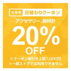 Yahoo!ショッピングでアクセサリー、腕時計20%OFFクーポンが出現中!(20/1/20限定)