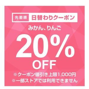 Yahoo!ショッピングでみかん、りんご20%OFFクーポンが出現中!(21/1/22限定)