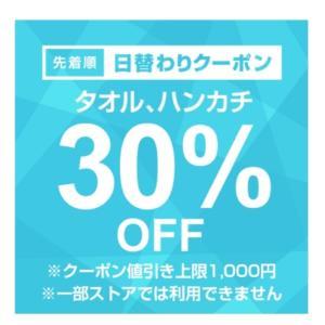 Yahoo!ショッピングでタオル、ハンカチ30%OFFクーポンが出現中!(21/1/27限定)