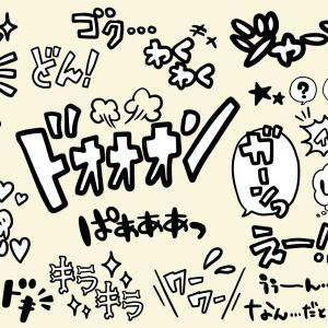 アニメや漫画などで、よく使われるオノマトペ(擬態語・擬音語)英語一覧!