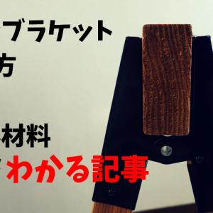 作業台をDIY 作業台ブラケットとツーバイフォー材であっという間!