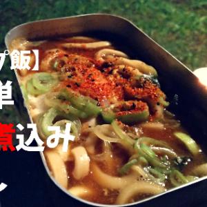 【キャンプ飯】超手抜き。味噌煮込みうどん
