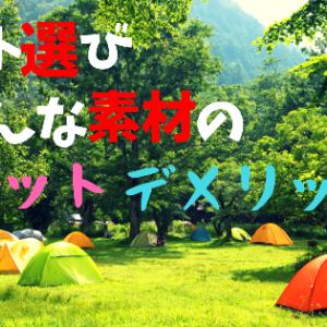 キャンプで使うテント選びは素材から。素材のメリット・デメリットを簡単に解説