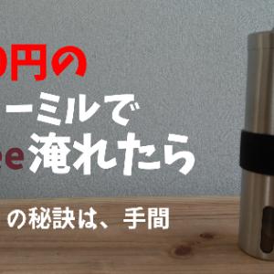 1,000円のコーヒーミル購入。コーヒーを淹れてみた。キャンプや休日は豆を挽きから。