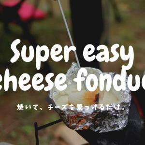 【超簡単キャンプ飯】女子ウケ間違いないチーズフォンデュの作り方。