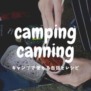 そのままでも、アレンジでも。キャンプ飯におすすめの缶詰とレシピをご紹介。