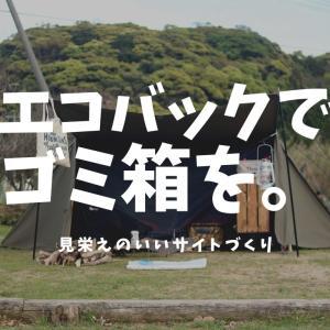 ソロキャンプのゴミ箱は100円均一のエコバック。日常にも使える!