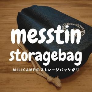 【開封レビュー】写真16枚でMiliCamp(ミリキャンプ)メスティン用収納袋をレビュー!
