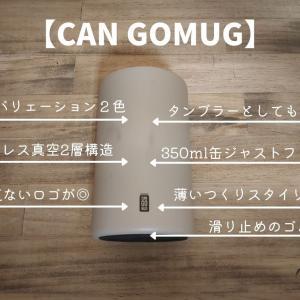 タンブラーにもなる缶ホルダーをお探し?CAN GOMUGが快適すぎる。