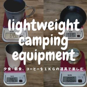超軽い!夕・朝ごはんとコーヒーを楽しむための道具をご紹介。合計1kg。