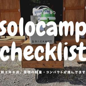 ソロキャンプ!持ち物チェックリスト 令和3年8月号