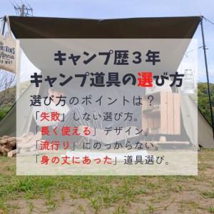 ソロキャンプ初心者のキャンプ道具を選び方。キャンプ歴3年の選び方を紹介!
