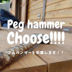 ペグハンマーはスチール製に限る!ゴムハンマーから卒業予定です。