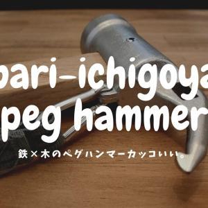 【開封レビュー】バリイチゴ屋のペグハンマーを写真28枚でレビュー。