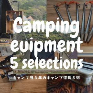 キャンプ歴3年。実際に使っているお勧めのキャンプ道具5選を紹介!