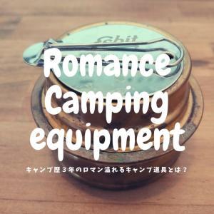 不便を楽しむキャンプ!ロマン溢れるキャンプ道具3選。