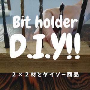 「2×2材」×「ダイソーの有効ボード」自作ビットホルダーを壁掛けする方法。