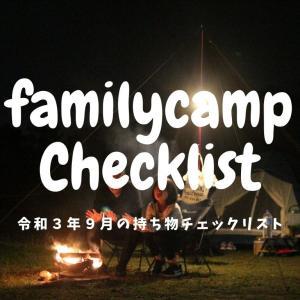 ファミリーキャンプ 持ち物チェックリスト 令和3年9月号