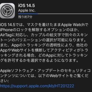 iOS 14.5に上げたものの……