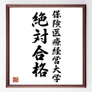 福岡県の保険医療経営大学を目指す受験生に向けて書道家が合格祈願色紙を直筆します