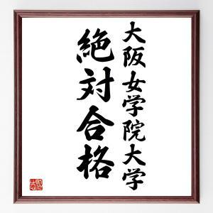大阪府の大阪女学院大学を目指す受験生に向けて書道家が合格祈願色紙を直筆します