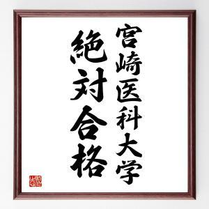 宮崎県の宮崎医科大学を目指す受験生に向けて書道家が合格祈願色紙を直筆します