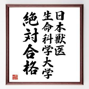 東京都の日本獣医生命科学大学を目指す受験生に向けて書道家が合格祈願色紙を直筆します