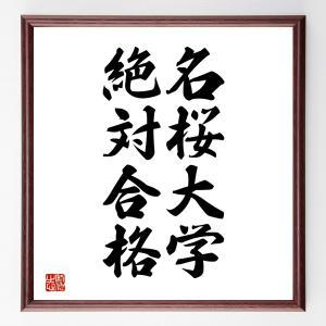 沖縄県の名桜大学を目指す受験生に向けて書道家が合格祈願色紙を直筆します