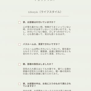 【無料プレゼント】本物の愛とステキなライフスタイルを引き寄せるチェックリスト!