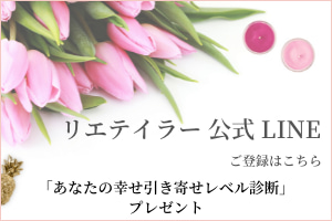 【無料プレゼント】「あなたの幸せ引き寄せレベル診断」