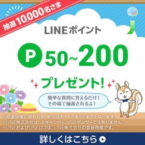 【お得情報】LINEポイント50〜200当たります