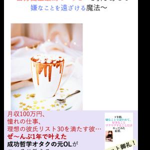 【お知らせ】新刊をリリースしました!