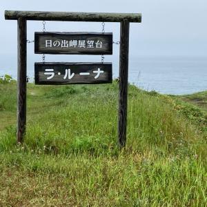 96、北海道雄武町1km