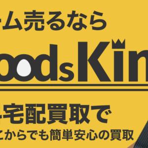 ゲーム買取のGoods King(グッズキング)