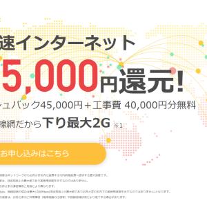 NURO回線網の2Gbps!【光マッハ】