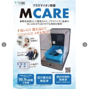 プラズマイオン万能消毒器「MCARE」
