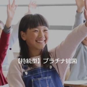 プラチナナノ専門除菌・抗菌コーティング【ディライト】