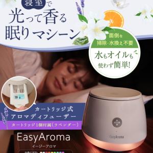 カートリッジ式アロマディフューザー【EasyAroma】