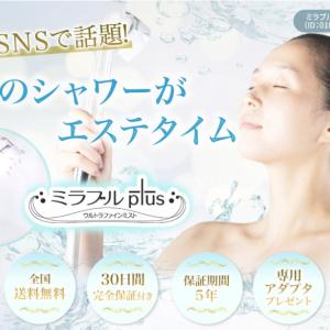 浴びる美顔シャワー「ミラブル plus」