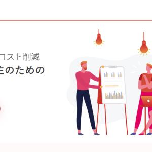 電気代コスト削減!【ハルエネ電気】