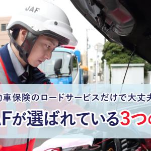 安心・充実のロードサービス「日本自動車連盟(JAF)」