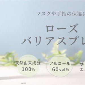 食べられるバラから生まれたコスメ【ROSE LABO(ローズラボ)】