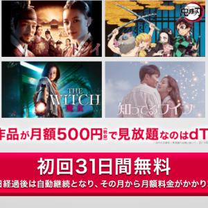 12万作品が月額500円で見放題!【dTV】