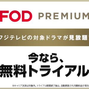 フジテレビの公式動画見放題サイト【FOD PREMIUM】