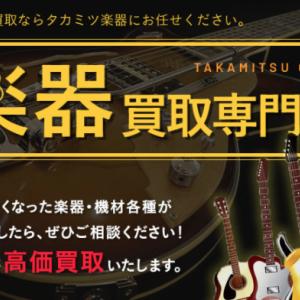 楽器買取専門店【タカミツ楽器】