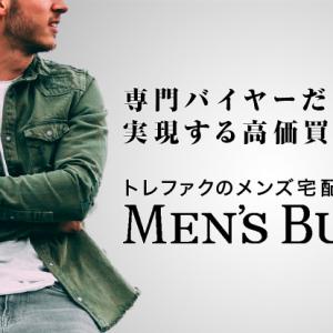 メンズ古着専門の宅配買取「MEN'S BUY(メンズバイ)」