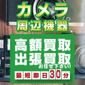 カメラ買取専門店【カメラの買取屋さん】