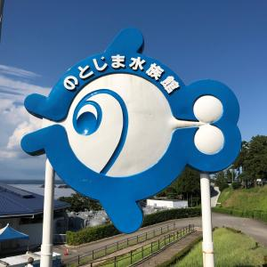 のとじま水族館に行ってきました