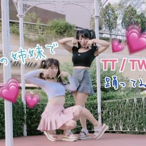 【天木じゅん】TT/TWICE 姉妹で踊ってみた TT/트와이스